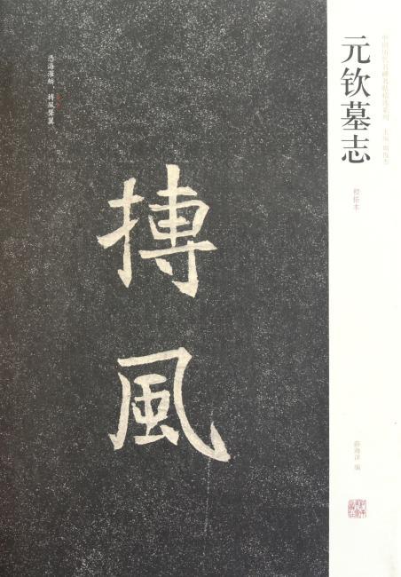 近年新出历代碑志精选系列?元钦墓志(初拓本)