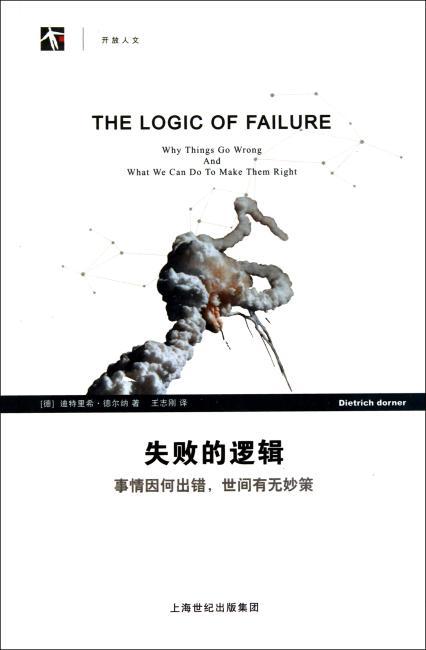 失败的逻辑:事情因何出错, 世间有无妙策