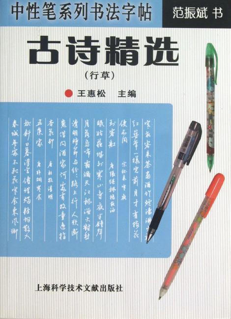 中性笔系列书法字帖:古诗精选(行草)