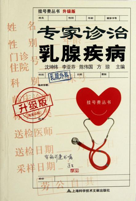 专家诊治乳腺疾病(升级版)