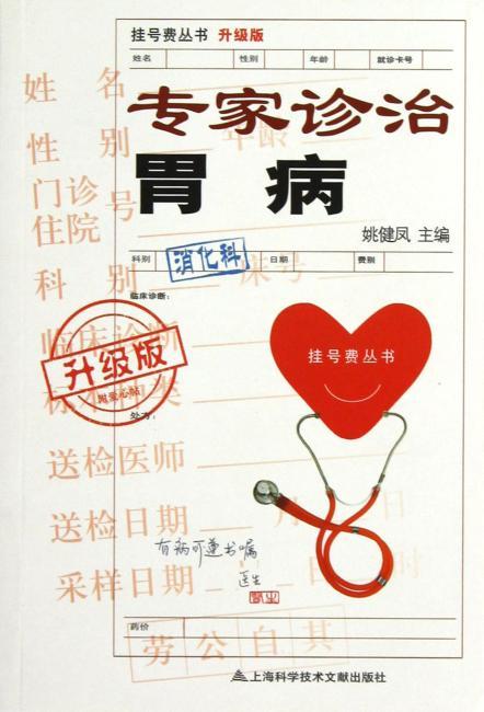 挂号费丛书:专家诊治胃病(消化科)(升级版)