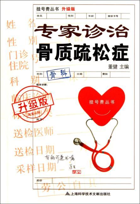 挂号费丛书:专家诊治骨质疏松症(升级版)