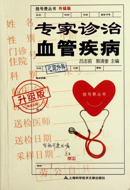 挂号费丛书:专家诊治血管疾病(升级版)