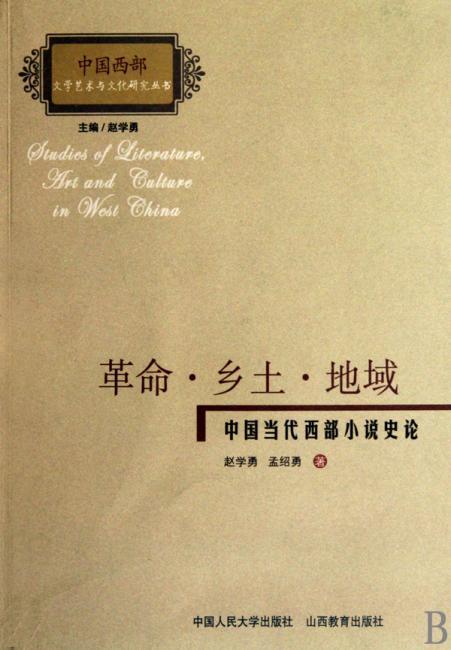 革命?乡土?地域:中国当代西部小说史论
