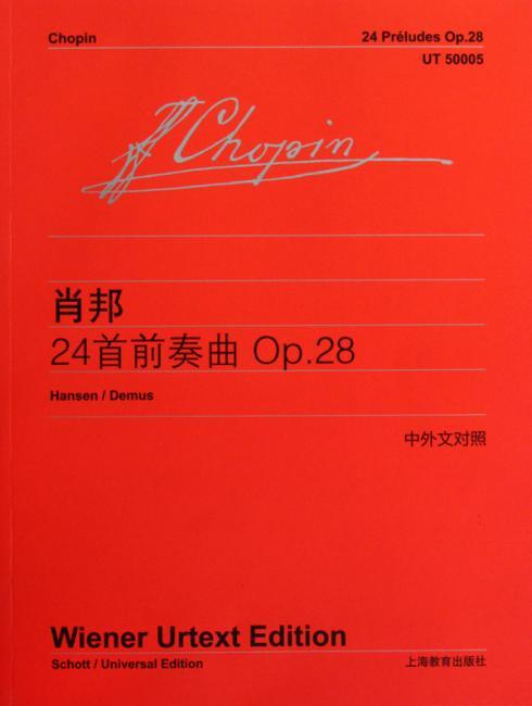 肖邦24首前奏曲