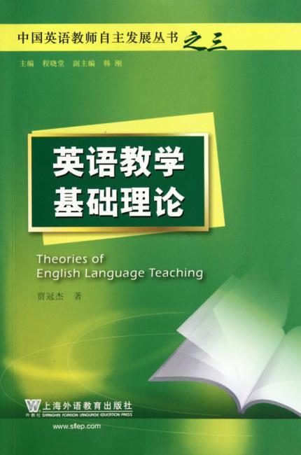 英语教学基础理论