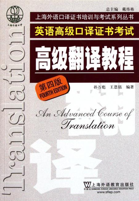 英语高级口译证书考试:高级翻译教程(第4版)