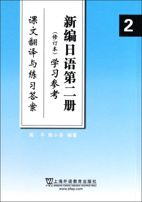 新编日语学习参考:课文翻译与练习答案(第2册)(修订本)