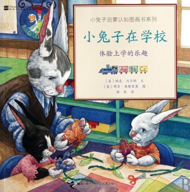 小兔子启蒙认知图画书系列?小兔子在学校:体验上学的乐趣