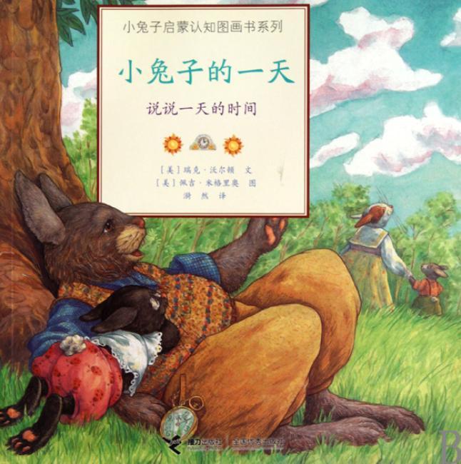 小兔子启蒙认知图画书系列?小兔子的一天:说说一天的时间