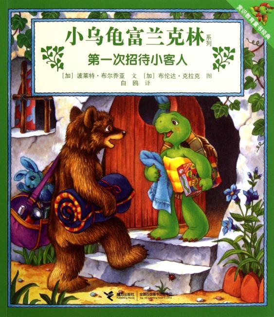 小乌龟富兰克林系列:第一次招待小客人