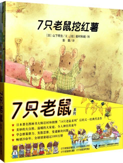 7只老鼠系列(套装共4册)