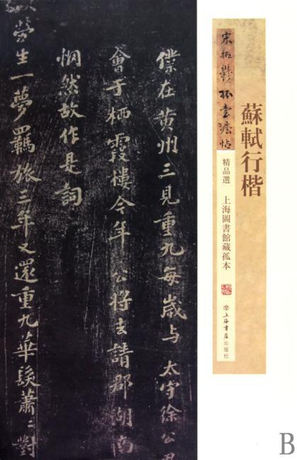 苏轼行楷:上海图书馆藏孤本