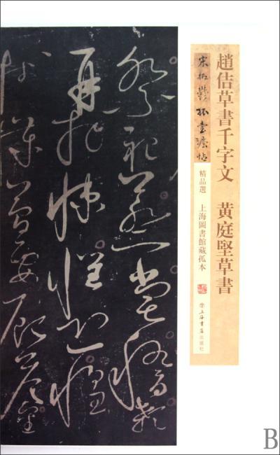 赵佶草书千字文 黄庭坚草书:上海图书馆藏孤本