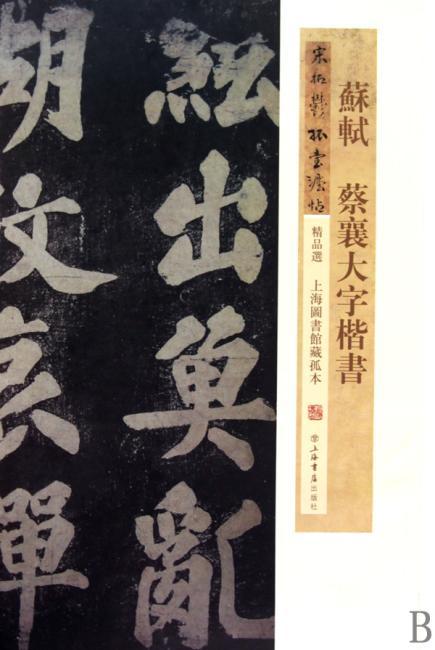 苏轼、蔡襄大字楷书:上海图书馆藏孤本