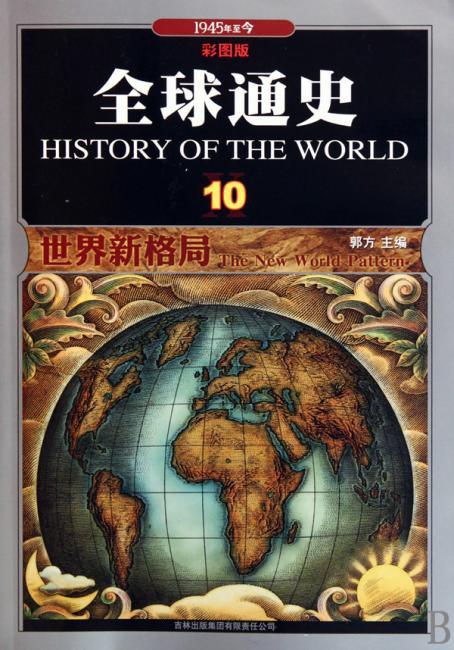 全球通史10 世界新格局:1945年至今(彩图版)