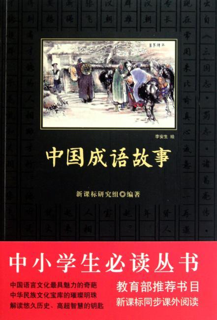 中小学生必读丛书:中国成语故事