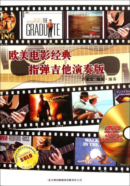 欧美电影经典指弹吉他演奏版(附光盘1张)