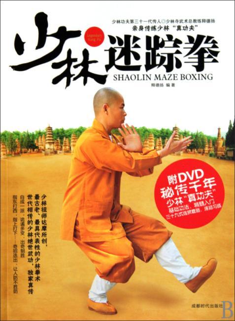 少林迷踪拳(附DVD光盘1张)