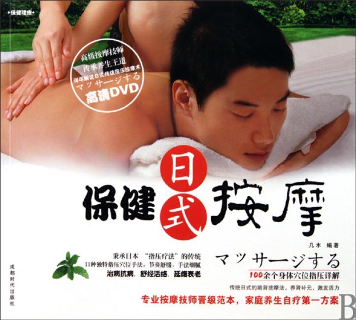 日式保健按摩(附DVD光盘1张)