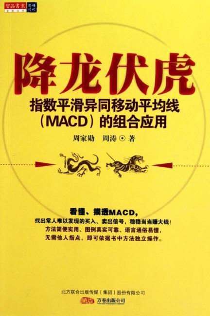降龙伏虎:指数平滑异同移动平均线(MACD)的组合应用