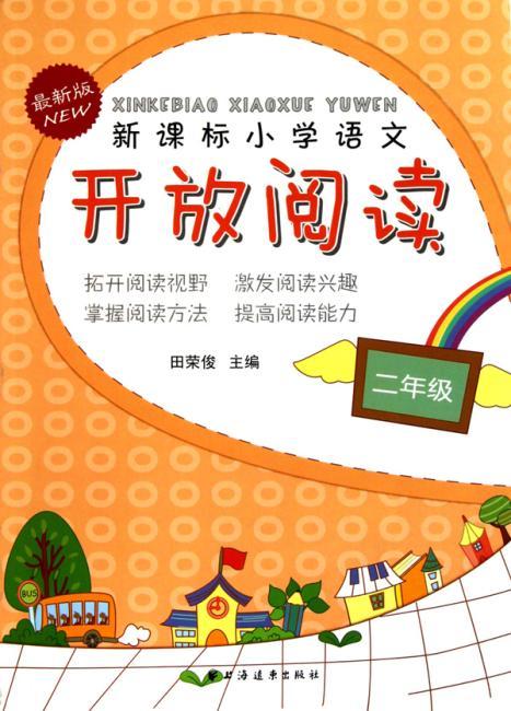 新课标小学语文开放阅读(2年级)(最新版)