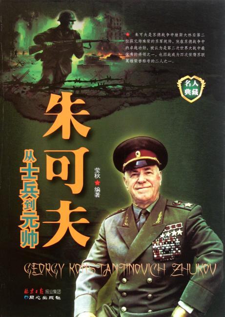 朱可夫:从士兵到元帅