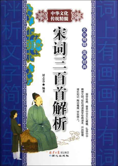 中华文化传统精髓:宋词三百首解析
