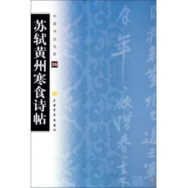 苏轼黄州寒食诗帖