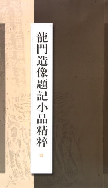 龙门造像题记小品精粹