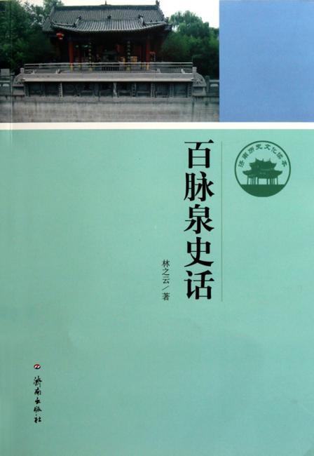 济南历史文化读本:百脉泉史话