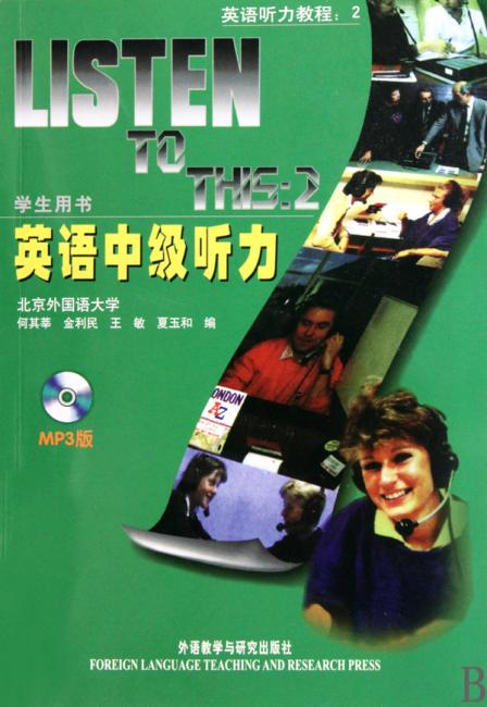 英语听力教程2:英语中级听力(学生用书)(附MP3光盘1张)