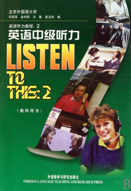 英语听力教程2:英语中级听力(教师用书)