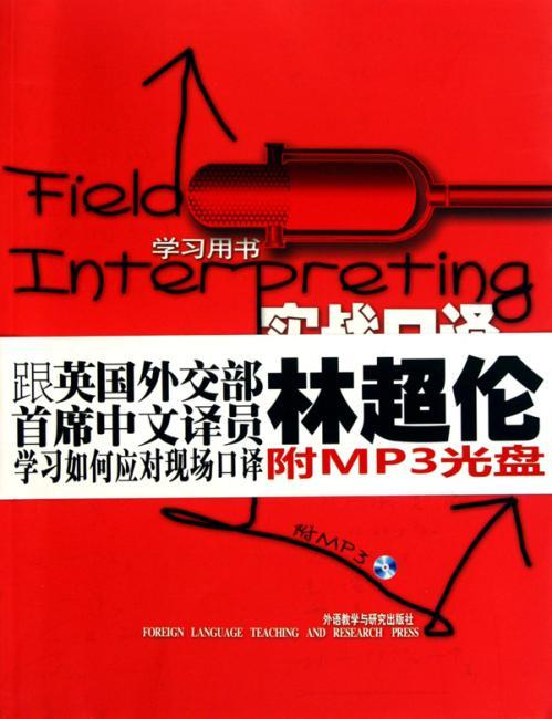 实战口译(学习用书)(配MP3光盘1张)