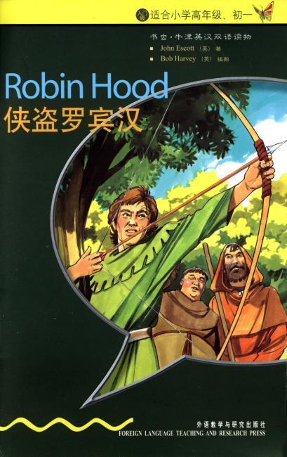 书虫?牛津英汉双语读物:侠盗罗宾汉(适合小学高年级、初一)