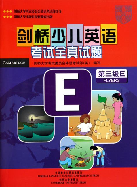 剑桥少儿英语考试全真试题(第3级E)