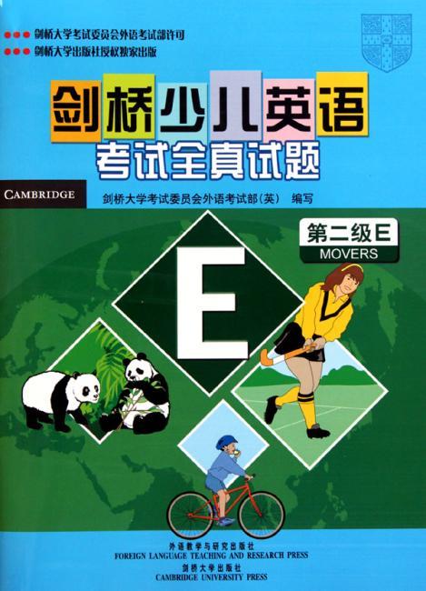 剑桥少儿英语考试全真试题(第2级E)