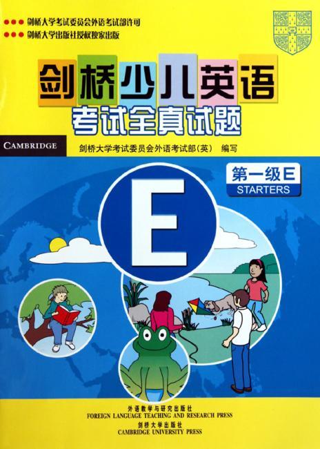 剑桥少儿英语考试全真试题(第1级E)