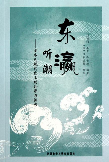 东瀛听潮:日本近现代史上的和歌与俳句