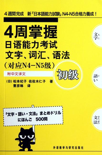 4周掌握日语能力考试文字、词汇、语法(初级)(对应N4-N5级)