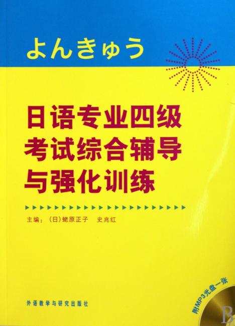 日语专业四级考试综合辅导与强化训练(配光盘)