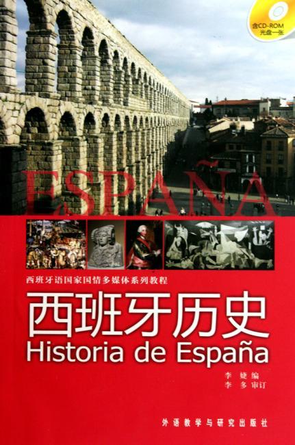 西班牙历史(附CD-ROM光盘1张)