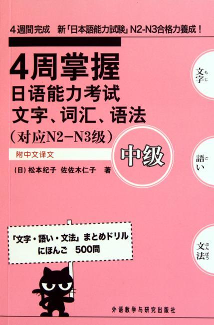 4周掌握日语能力考试文字?词汇?语法中级(对应N2-N3级)