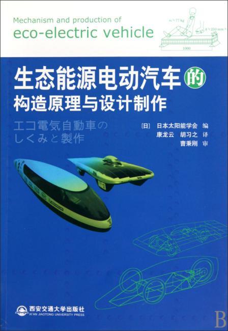 生态能源电动汽车的构造原理与设计制作
