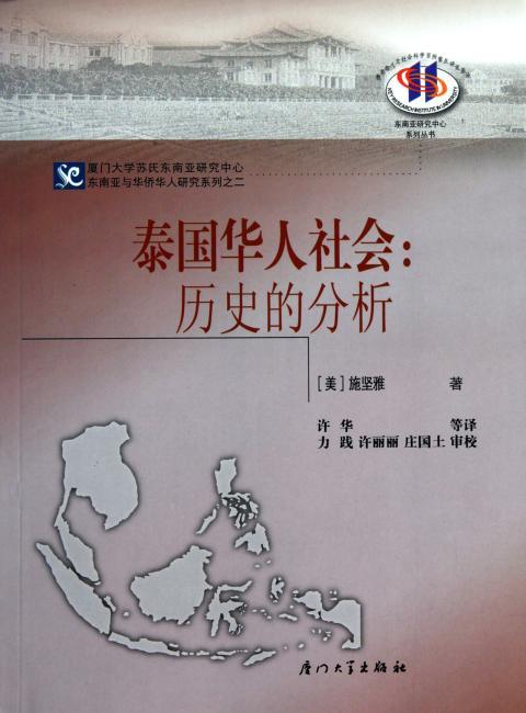 泰国华人社会:历史的分析