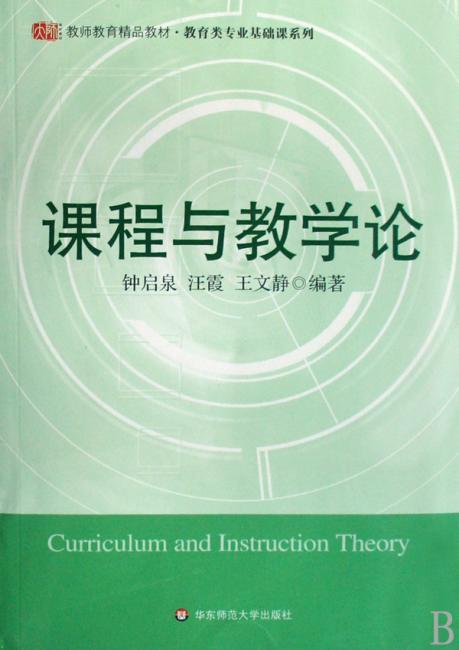 教师教育精品教材:课程与教学论