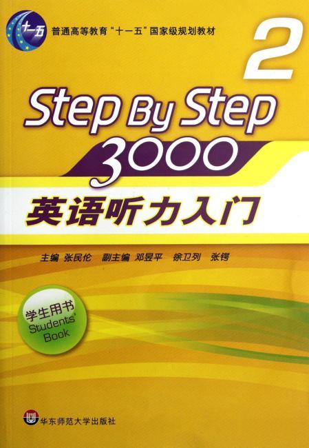 普通高等教育十一五国家级规划教材:英语听力入门3000(2)(学生用书)(附光盘1张)