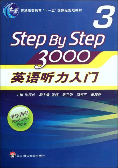 普通高等教育十一五国家级规划教材:英语听力入门3000(3)(学生用书)(附光盘1张)