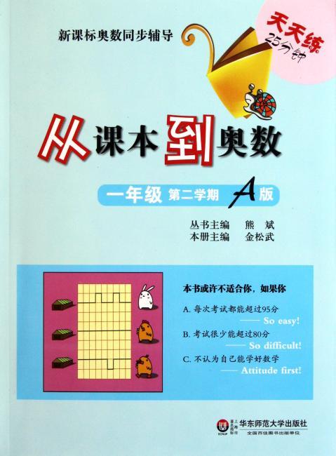 新课标奥数同步辅导:从课本到奥数(1年级)(第2学期A版)