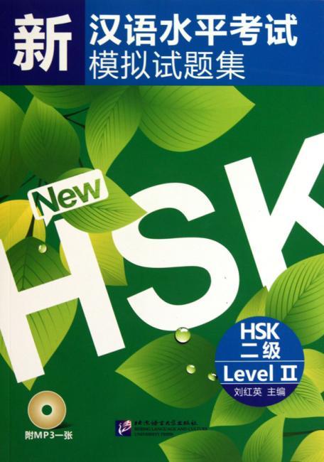新汉语水平考试模拟试题集HSK(2级)(附MP3光盘1张)